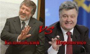 http://newcoldwar.org/wp-content/uploads/2015/03/Kolomoisky-vs-Poroshenko-300x180.jpg