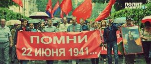 Rally in Kyiv June 22, 2015 to remember the Nazi Germany invasion of 1941 (Politnavigator)