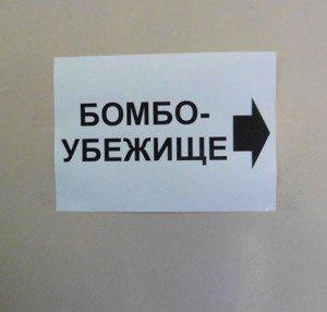 'Bomb shelter', sign in corridor of National University of Donetsk, April 2015 (Roger Annis)