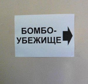 'Bomb shelter', sign in corridor of National University of Donetsk, April 2015 (Roger Annis)