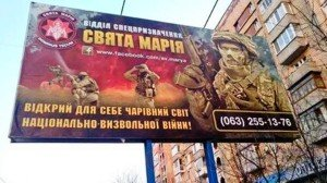 Earlier military conscription billboard in Ukraine--'Open the magic world of the national-liberation war for yourself!'