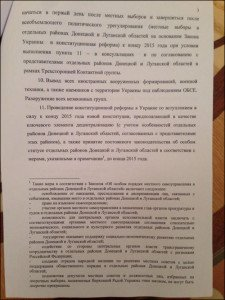 One of the pages of Minsk-2 text, in Russian