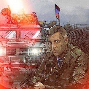 Zakharchenko image (from Politnavigator)