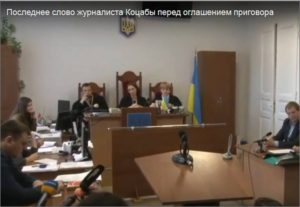 The courtroom in western Ukraine on May 12, 2016 where journalist Ruslan Kotsaba was sentenced to three and a half years (screenshot)