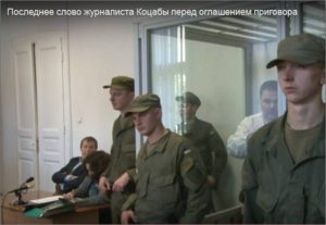 Kotsaba speaks to court in western Ukraine that convicted him on May 12, 2016 (screenshot)