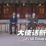 What do three ambassadors talk about Xinjiang with Liu Xin?