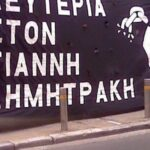 Solidarity fund for the imprisoned anarchist comrade Giannis Dimitrakis.